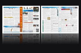 酒店企业文化报纸创刊号