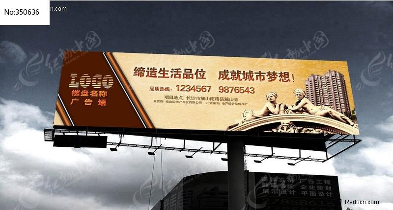 地产户外广告_海报设计/宣传单/广告牌图片素材