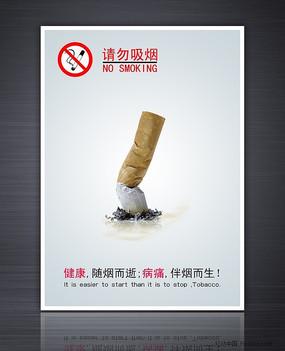禁止吸烟公益海报