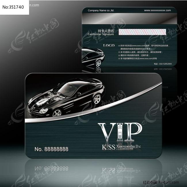 汽车美容vip卡设计 汽车俱乐部会员卡