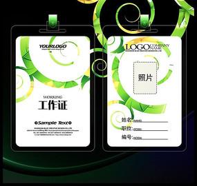 绿色时尚动感工作证PSD源文件