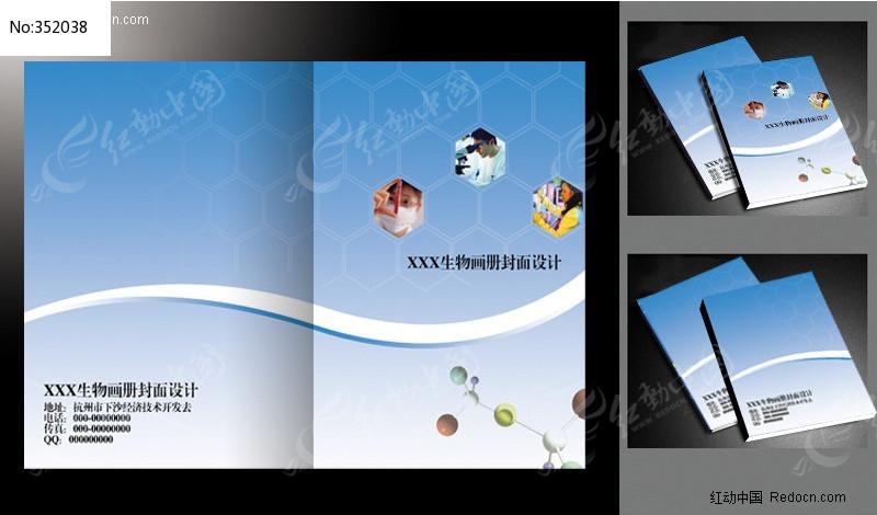 生物企业宣传画册封面设计psd格式图片