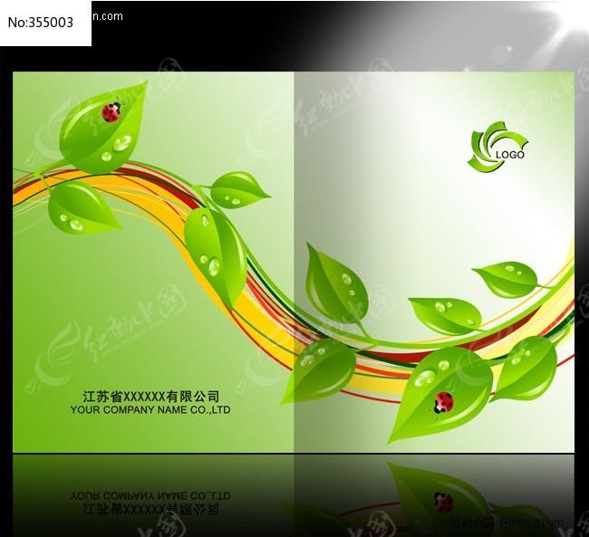 绿色环保画册封面设计 动感简洁