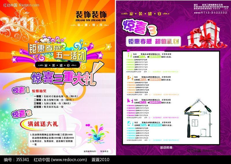 原创设计稿 海报设计/宣传单/广告牌 宣传单|彩页|dm单 装饰公司2011图片