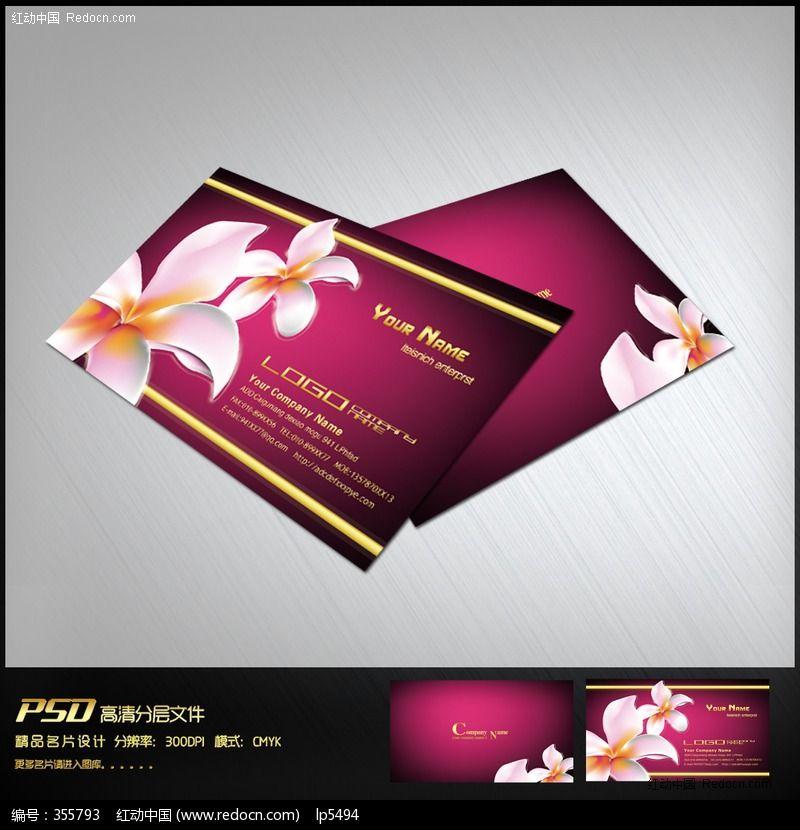 美发美发行业名片_名片设计/二维码名片图片素材图片