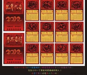 2012年十二生肖带黄历的日历