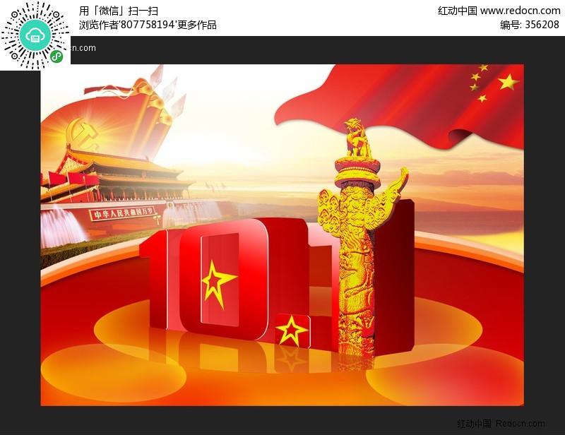 国庆节海报素材 国庆节展板设计 立体字设计 国庆节 国旗 鸽子 海报