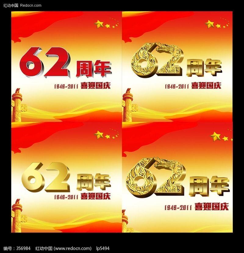 节 62周年 十月一日 周年庆 62字体 62立体字 62周年立体字 艺术字