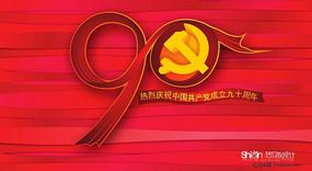 最新中国共产党90年党庆海报 CDR