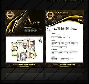 房地产户型单张海报PSD