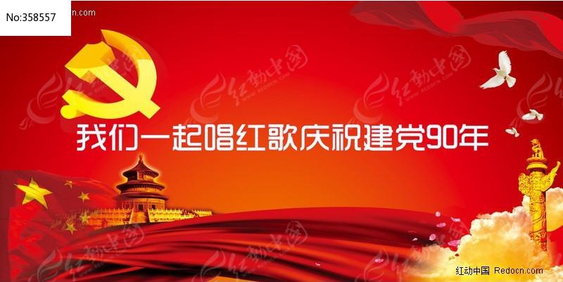 红歌 团结就是力量歌词 红歌经典歌曲500首