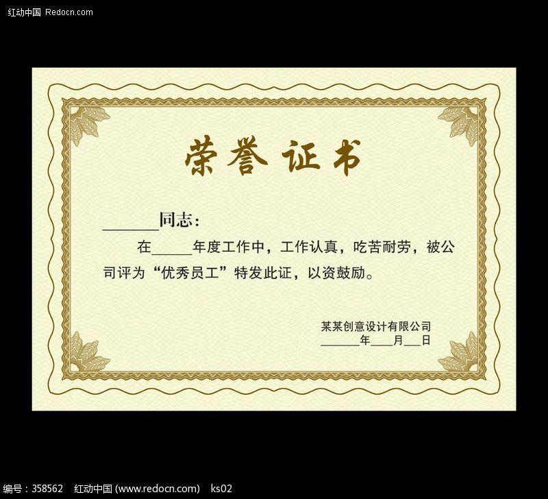荣誉证书模板下载 优秀员工证书设计