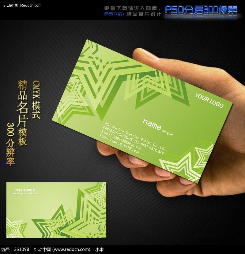 精品绿色名片模板素材