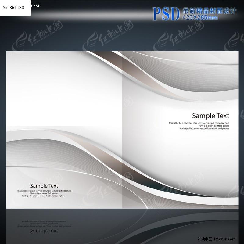 现代科技动感封面图片