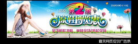 淘宝网店夏天促销广告条设计