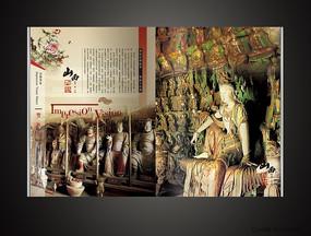 山西印象之双林寺宣传册