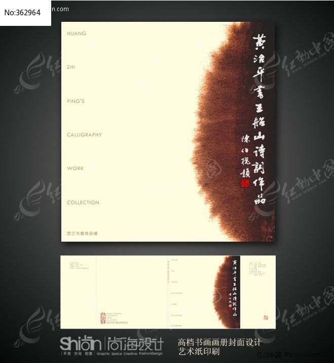 中国风书法画册封面封底cdr图片