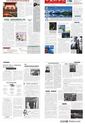 中医药博览报纸设计素材 EPS