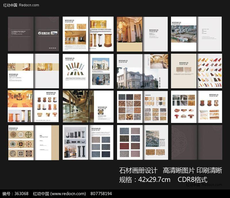 简洁大气石材产品宣传画册版式设计图片