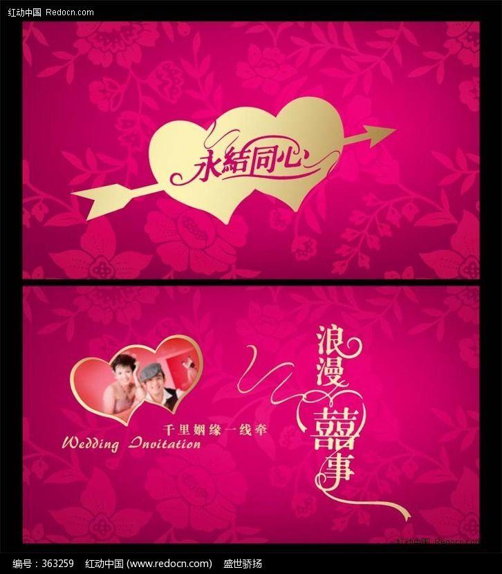 浪漫结婚请柬设计图片