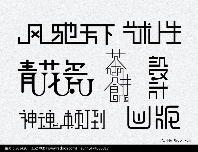 字体艺术v字体矢量图大20室内设计单间平米图片