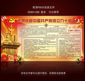 庆祝中国共产党成立90周年展板宣传栏