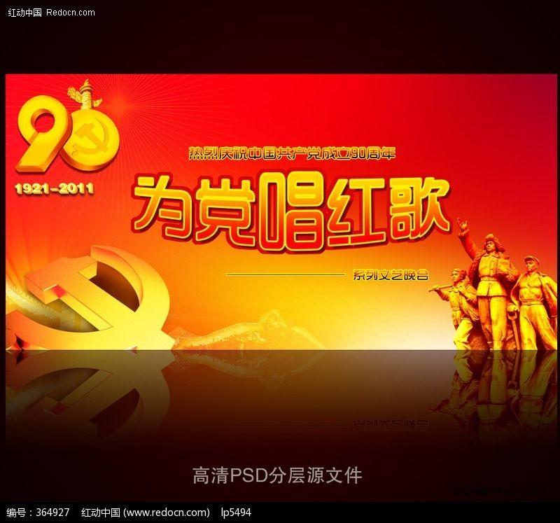 庆祝建党90周年红歌会背景设计