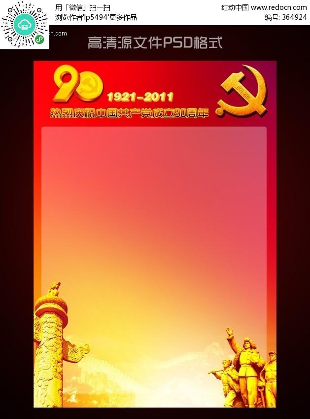 建党九十周年背景图片