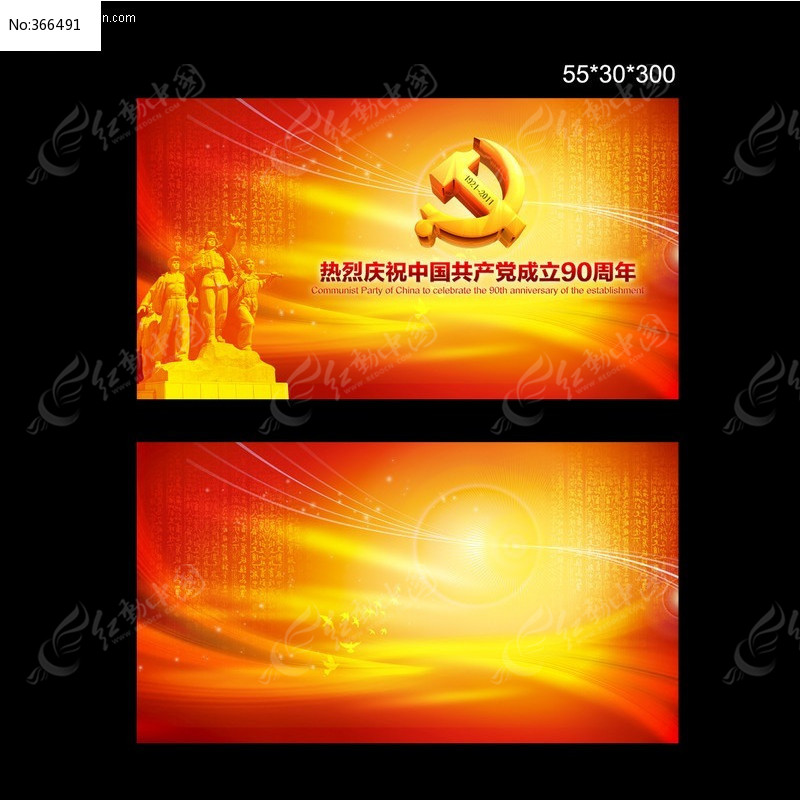 建党90周年晚会背景 喜庆背景 舞台背景图片