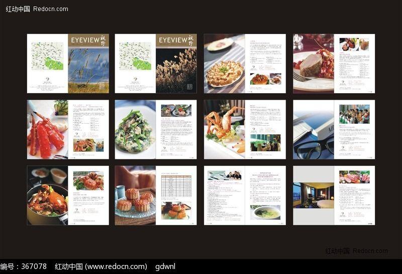 五星级酒店月饼宣传册设计模板下载(编号:367078)