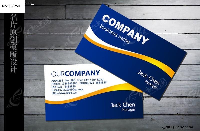 标签:名片 名片模板 名片设计欣赏 名片卡片 模版 名片素材 名片背景 图片