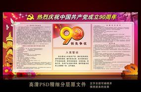 庆建党90周年 入党基本条件宣传栏设计