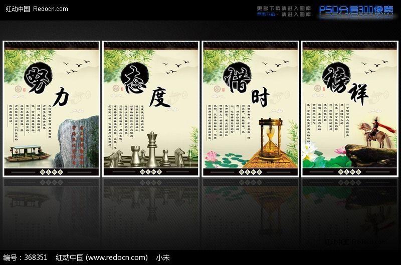 原创设计稿 企业/学校/党建展板 学校展板 励志标语 中国风学校宣传挂图片
