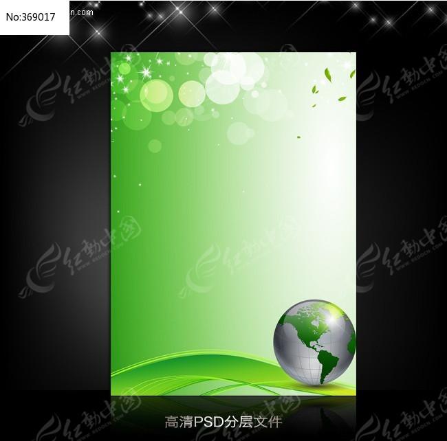 绿色清新 环保公益海报展板背景设计