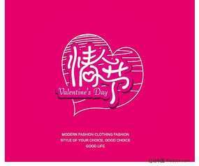 情人节艺术字设计