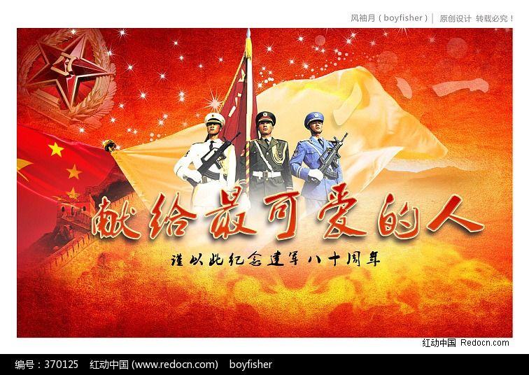 关键词:建军节八一解放军人民子弟兵军徽棋手; 献给最可爱的人 建军节图片