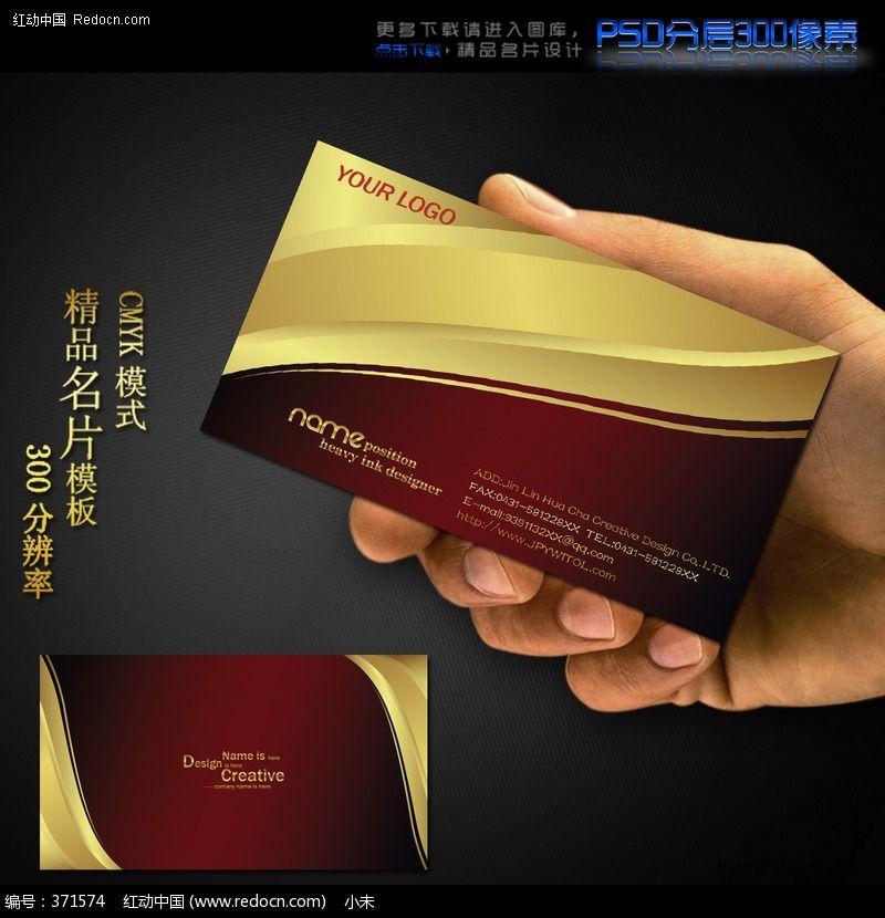 高档酒店名片设计_名片设计/二维码名片图片素材