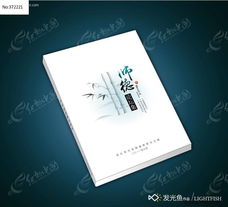 教育书籍封面设计_画册设计/书籍/菜谱图片素材