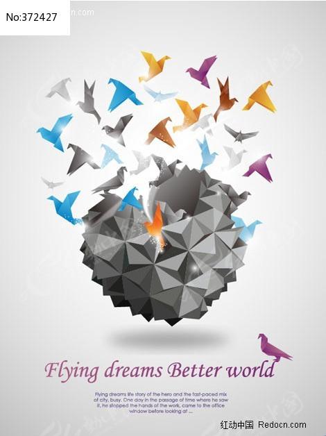 装饰 设计 鸽子 鸟群 飞行 未来派 几何 图形 现代 折纸 纸 图案 鸽子 图片