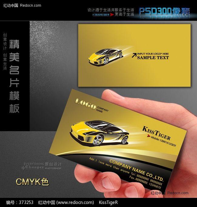 金色汽车美容名片psd素材下载_企业名片设计模板_编号图片