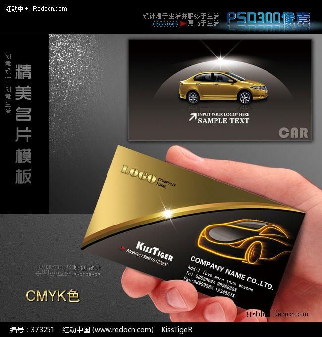 12款 汽车行业名片设计PSD下载高清图片