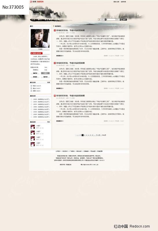 用户空间首页(复古水墨版)图片