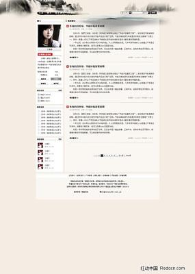 用户空间首页(复古水墨版) PSD