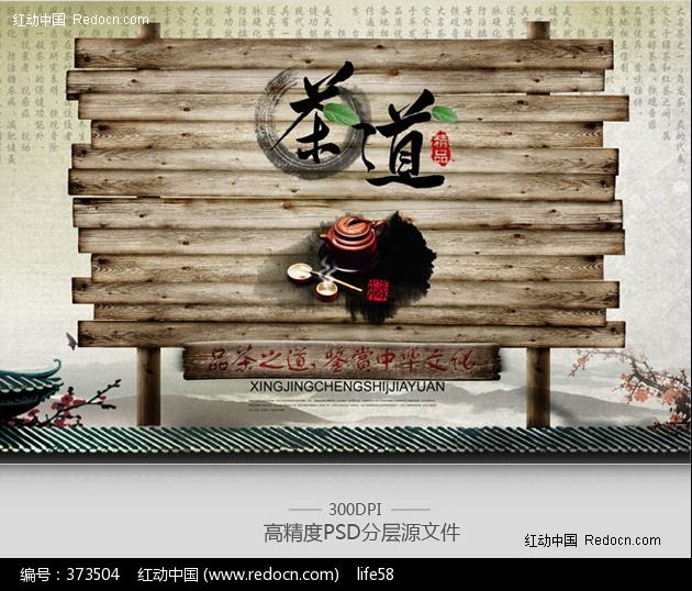 中国风茶文化海报psd 海报设计/单/广告牌