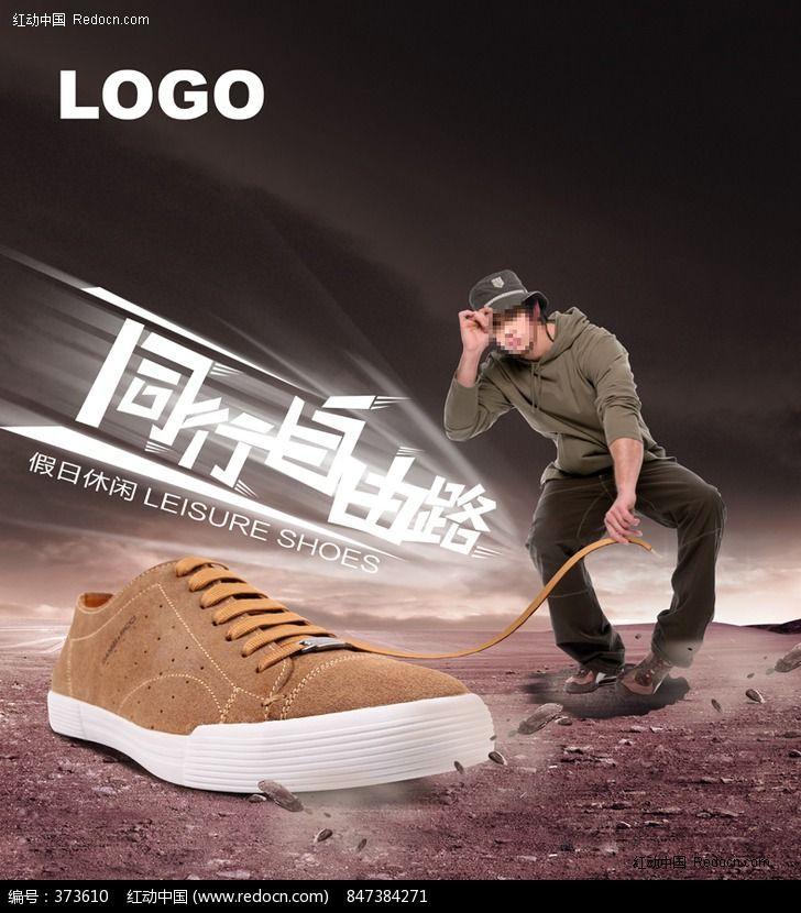 标签:鞋子广告 鞋子海报