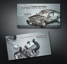 汽车维修保养零配件名片设计 PSD