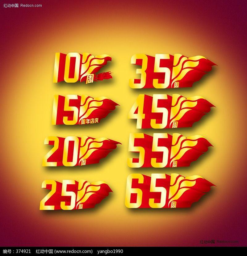 周年庆典数字设计图片