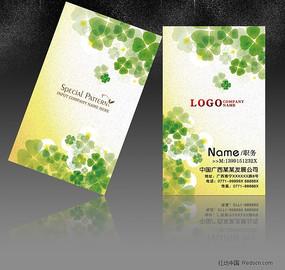 绿色清新创意名片 PSD