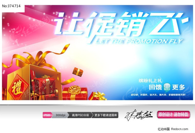 国庆节商场活动海报