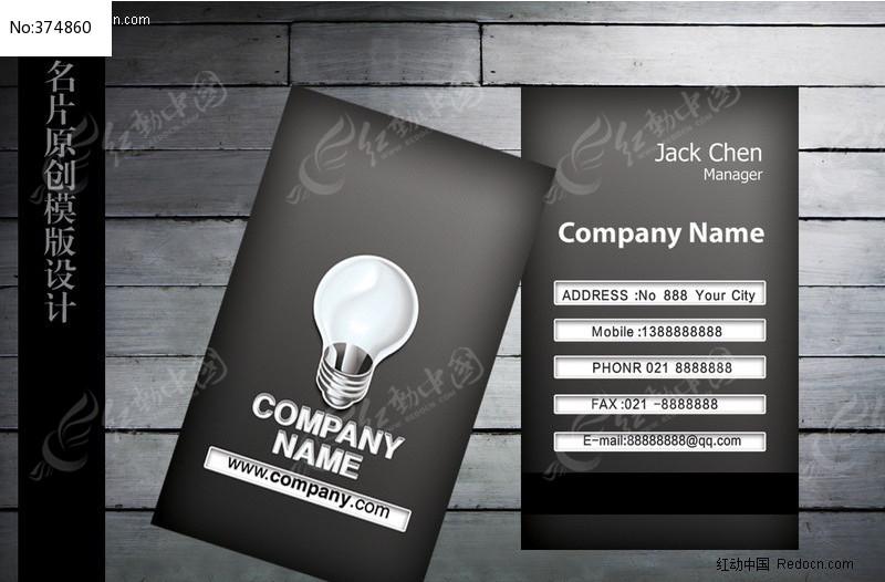 标签:灯具名片 灯饰名片模板 名片设计欣赏 名片卡片 模版
